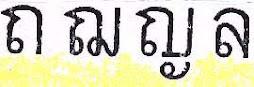 สื่อประเภทวัสดุ รูปแบบของตัวอักษร