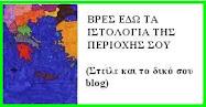 Χάρτης Ελληνικών Ιστολογίων