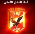al ahly channel