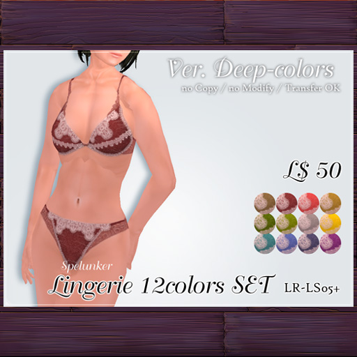 lingerie_ver05 deep package