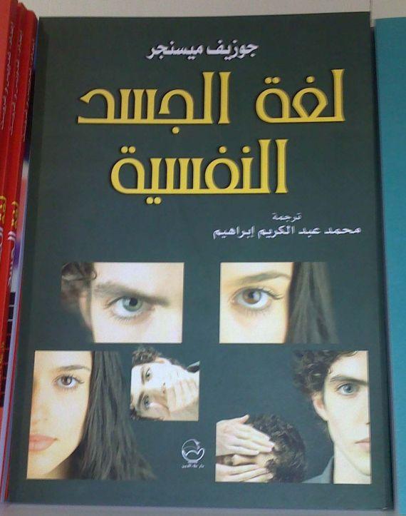 كتاب المتمرد انفصام pdf عبد الحليم بدران