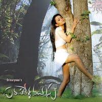Download Telugu Movie Padaharella Vayasu Mp3 Songs Free