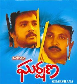 Gharshana (1990) Old Telugu Movie Songs