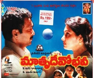 Matrudevobhava Telugu Movie Mp3 Songs
