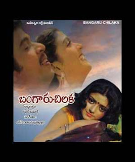 Bangaru Chilaka (1985) Telugu Old SOngs
