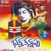 Bhakta Kannappa(1976) Telugu Old Hits
