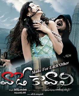 Vaade-Kavali(2009) Latest Telugu Movie Album SOngs