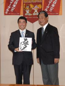 色紙を贈って村井知事と親交を深めた星野監督