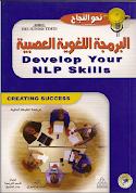 كتاب ( البرمجة اللغوية العصبية )