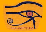 El ojo con el cual veo a Dios