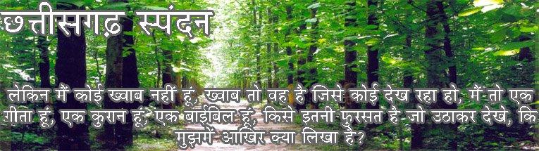 छत्तीसगढ़ स्पंदन chhattisgarh spandann