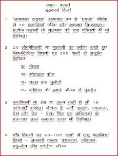 hindi essays for class 8 Open your video in vlc player or add 'mp4' extension at end of the video last year question papers hindi for class 8 download in pdf last year question papers hindi.