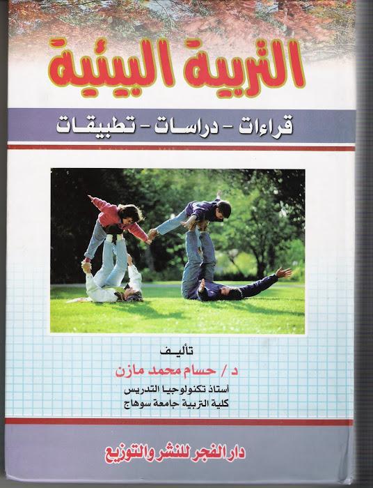 أحدث مؤلفات حسام مازن-التربية البيئية