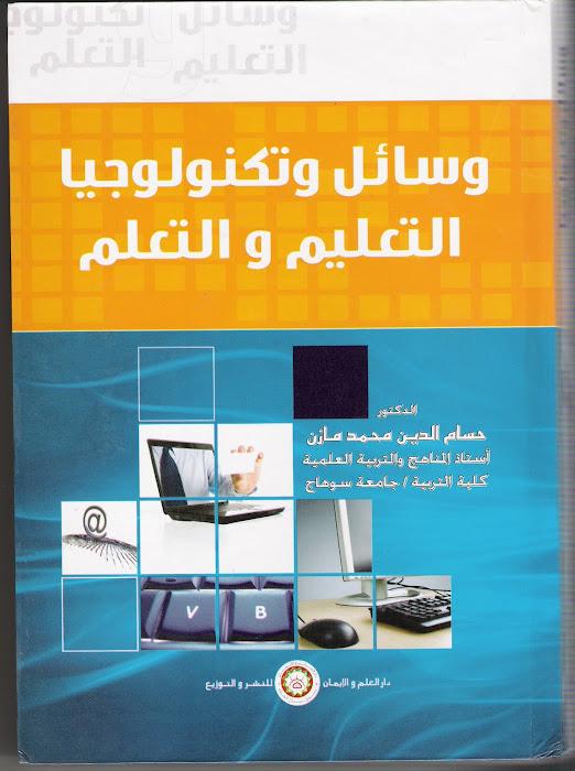 أحدث مؤلفات حسام مازن=وسائل وتكنولوجيا التعليم