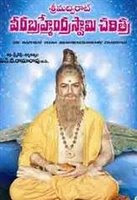 Sri Madvirat Veerabrahmendra Swamy Charithra audio songs cd
