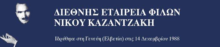 ΔΙΕΘΝΗΣ ΕΤΑΙΡΕΙΑ ΦΙΛΩΝ ΝΙΚΟΥ ΚΑΖΑΝΤΖΑΚΗ