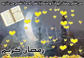 [man-qooma-ramadhan2.jpg]