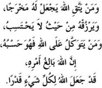 Ayat Seribu Dinar...Moga Dimurahkan Rezeki dan Ditetapkan Iman
