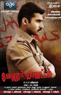 Vellore Maavattam (2011) movie wallpaper Mediafire Mp3 Tamil Songs download{ilovemediafire.blogspot.com}