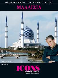 DVD-Malaysia Μέρος 2ο