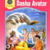 Dasha Avatar - The Ten Incarnations of Lord Vishnu