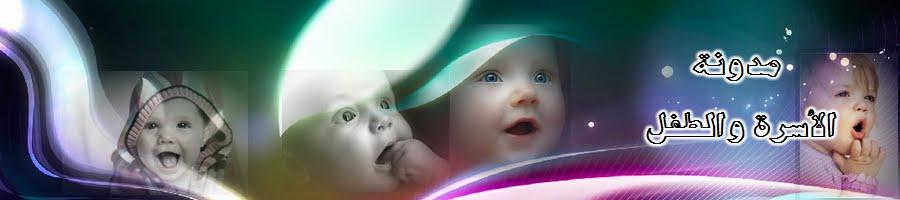 الاسرة والطفل | تربية الاطفال | فن التربية | التعامل مع الابناء | قصص للاطفال | صور