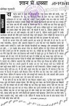 """""""जनसत्ता"""" में दिल्ली से योगेश गुलाटी"""