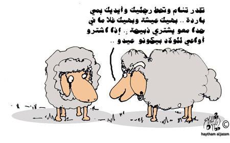 كاركتيرات جديدة خروف العيد2014- خروف ط®ط±ظˆ%D