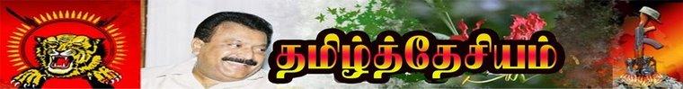 தமிழ்த்தேசியம்