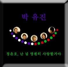 박 유진/마이 우노