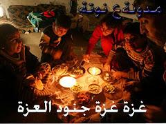 غزة جنود العزة