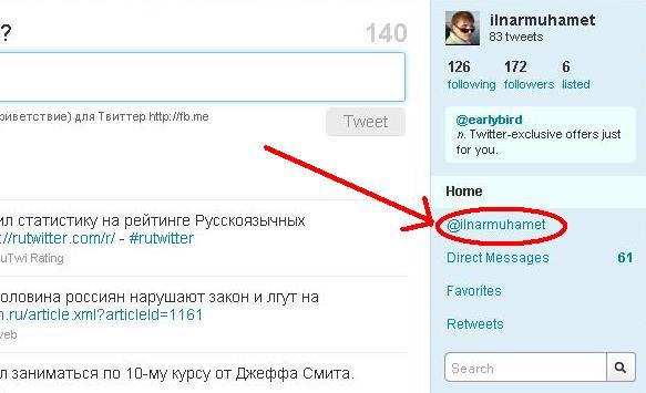 Twitter. Функция Reply