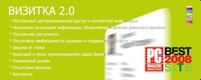Виртуальная визитка 2.0