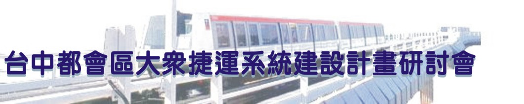 台中捷運研討會
