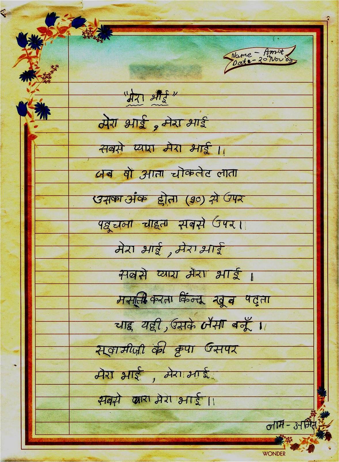 Hindi Poem On Teacher in Class