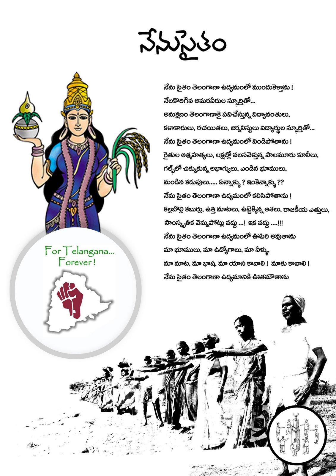 http://2.bp.blogspot.com/_M8JvuJkjZjQ/S_mWKU7JZNI/AAAAAAAAAH8/XZMIkvGsyhw/s1600/telangana-poster.jpg
