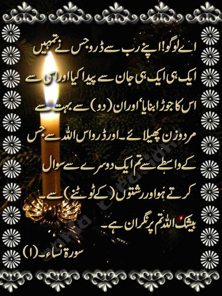 AMAZING ISLAMIC WALLPAPERS: ALLAMA IQBAL - urdu poetry