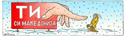 """Карикатура """"Ти си Македонија"""" од Дар-Мар"""