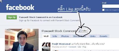แนะนำ Facebook ของผมครับ