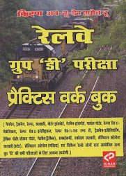 Railway Group D Practice Work Book