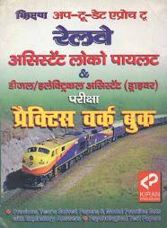 Railway Asst. Loco Pilot Practice Work Book