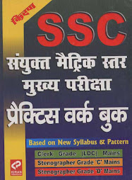 Staff Selection Commission Matric Level Main Exam