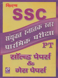 Staff Selection Commission PT Solve Papers