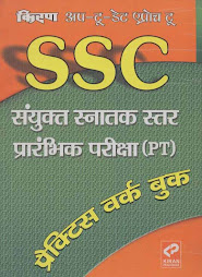 Staff Selection Commission PT Practice Work Book
