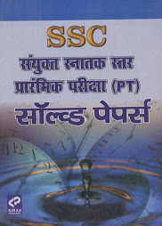 Staff Selection Commission Graduate Level PT Solved Papers