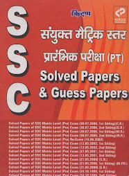 Staff Selection Commission Matric Level PT Solve Papers