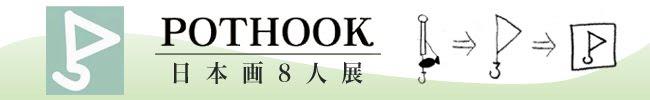 POTHOOK 日本画8人展