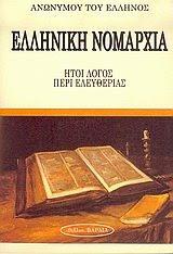"""Παρουσίαση του κειμένου της """"Ελληνικής Νομαρχίας"""""""