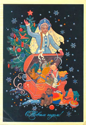 russian soviet new year card snegurochka