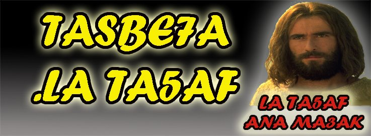 Tasbe7a. La Ta5af